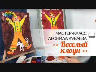 |ВИДЕОУРОК| Гуашь - Леонид Куваев - Весёлый клоун