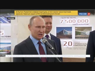 Новости на «Россия 24» • Путин дал команду на проходку второго туннеля на БАМе