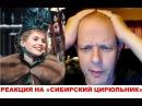Реакция Американского Профессора на Сибирский цирюльник, он в Шоке muvie community