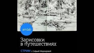 Стрим по иллюстрации Зарисовки в путешествиях c Софьей Мироедовой на Amlab.me