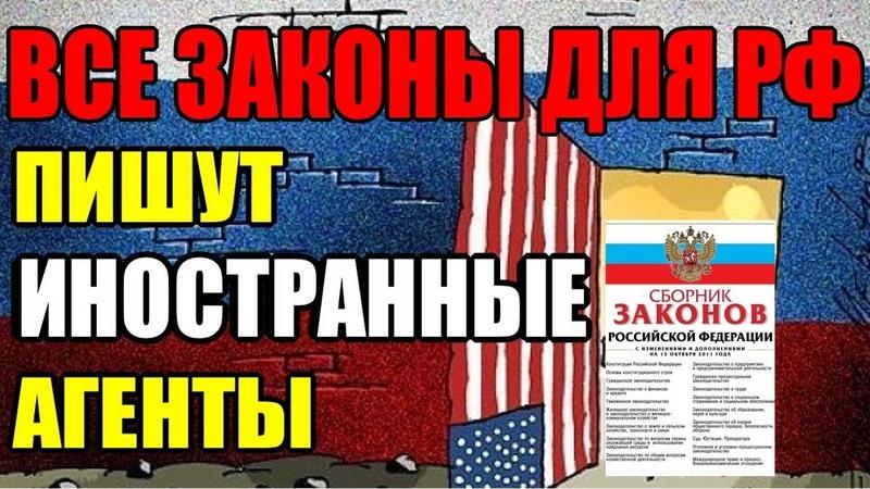 Депутаты РФ работают на Госдеп США 23 09 2018