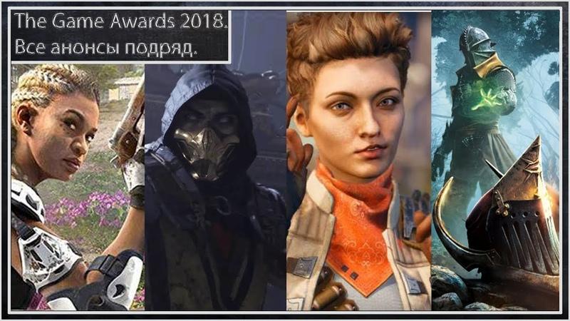 [BJIOMBLOG 2] The Game Awards 2018 Все анонсы подряд. Dragon age 4, Anthem, Mortal Kombat 11 и.т.д.