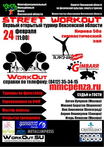 Первый открытый турнир пензенской области по Street Workout