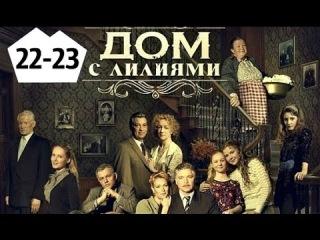 Дом с лилиями 22-23 СЕРИИ [Семейная сага,мелодрама,драма]