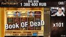 Витус поймал Почти ЛИНИЮ МУЖИКОВ в слоте Book Of Dead