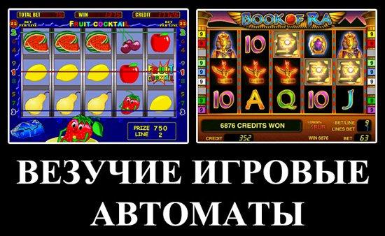 Играть Бесплатно В Автоматы Игровые
