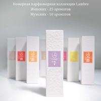 Фирма косметики ламбре