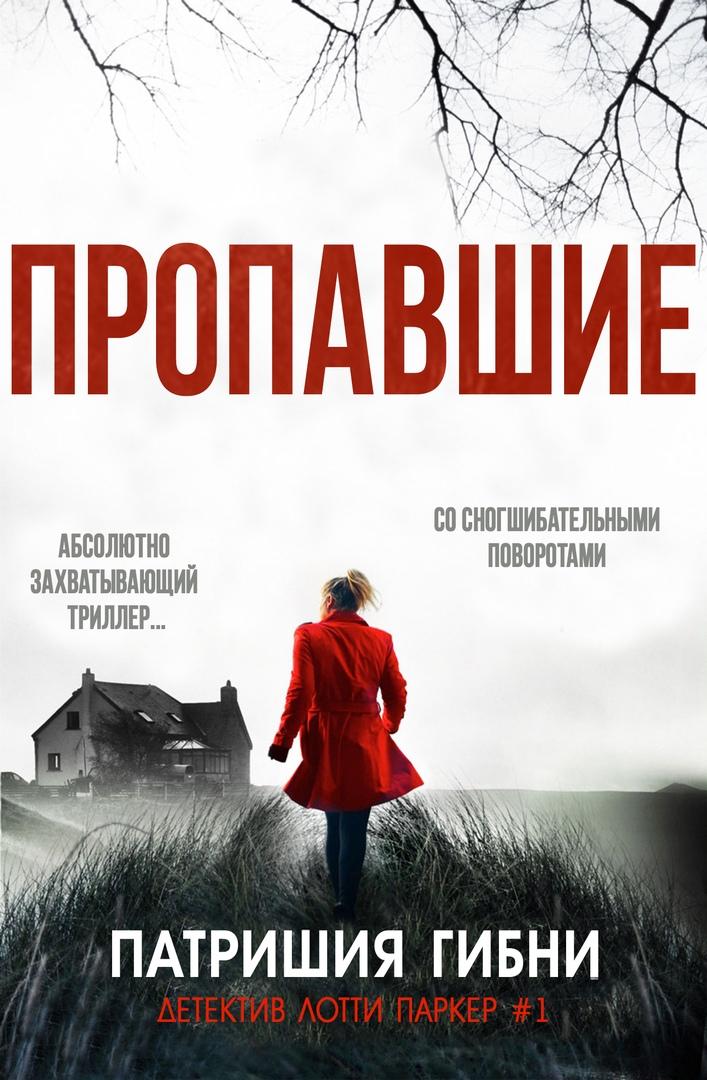 Патришия Гибни - Пропавшие