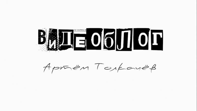 Блог | Артем Толкачев | Медиа каникулы STAGE
