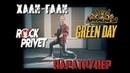 Леприконсы / Green Day - Хали - Гали, Паратрупер Cover by ROCK PRIVET