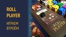 Roll Player — Играем втроём