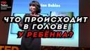 ЧТО ПРОИСХОДИТ В ГОЛОВЕ У РЕБЕНКА? - Элисон Гопник - TED на русском