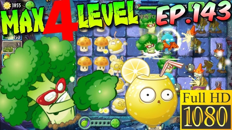Plants vs. Zombies 2 (China) - Vigorous Broccoli MAX 4 level - Dark Ages Night 1 (Ep.143)