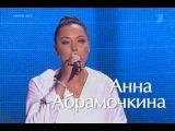 Анна Абрамочкина ,42 года Томск -