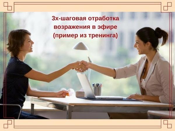 Работа с возражением (вебинар по продажам, отрывок)
