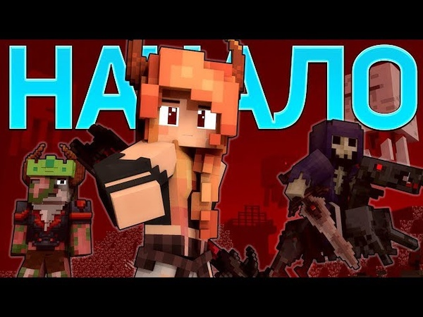 НАЧАЛО - Майнкрафт Клип Анимация (На Русском)   Begin Again Minecraft Song Animation RUS