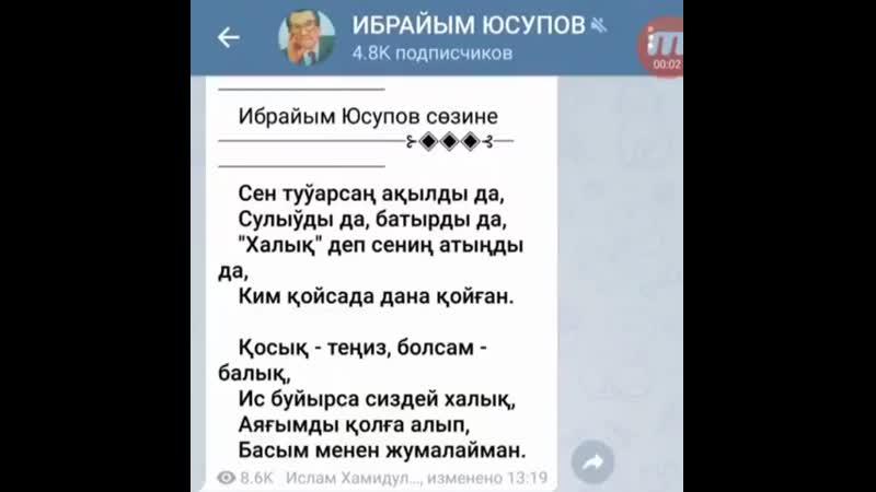 Ибрайым Юсупов.mp4
