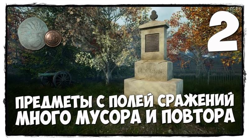 Охотник за сокровищами 2 НАХОДКИ С ПОЛЕЙ СРАЖЕНИЙ Treasure hunter simulator