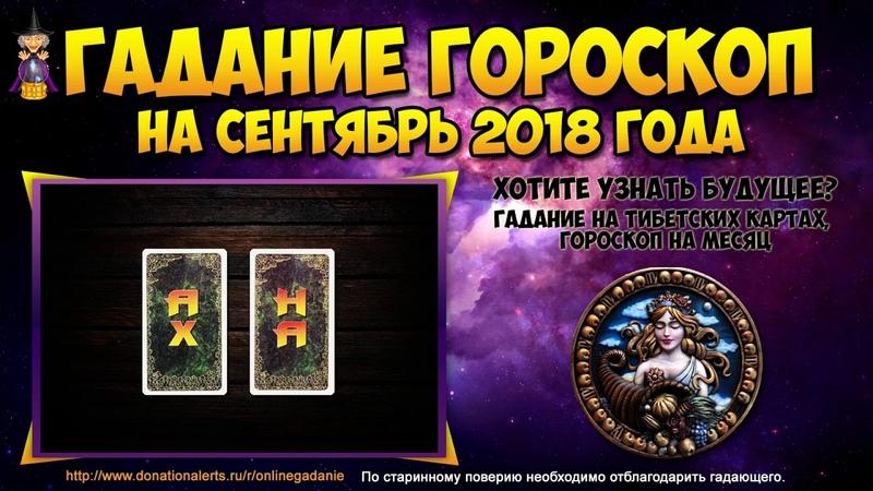 Гороскоп для ДЕВА на сентябрь 2018. Прогноз на месяц для дев на игральных картах