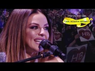 Наталия Власова - Она любила музыку (Санкт-Петербург 2018)