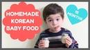 Homemade Korean Baby Food (12 Months) 이유식 / Aeri's Kitchen Tip /