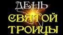ДЕНЬ СВЯТОЙ ТРОИЦЫ. ПЯТИДЕСЯТНИЦА. Сoшecтвие Дyxa Cвятогo - Николай Сербский Свт.