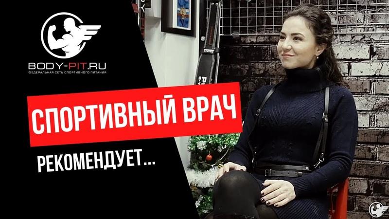 Интервью со спортивным врачем и фитнес тренером Екатериной Неумоиной BODY PIT TV