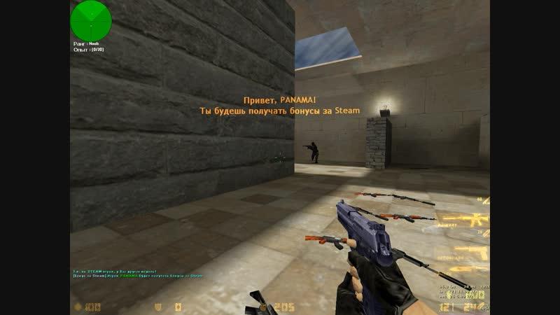 пацаны не на того напали ) Counter Strike 1.6