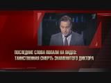 Пусть говорят. Последние слова попали на видео: таинственная смерть знаменитого диктора - 03.12.2018