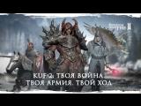 30 top level --Kingdom Under Fire 2 Online (Warrior) KUF 2 (Воитель)30 топ ищем рейды!