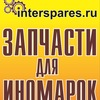 Сормово!!! Автозапчасти и Автосервис INTERSPARES