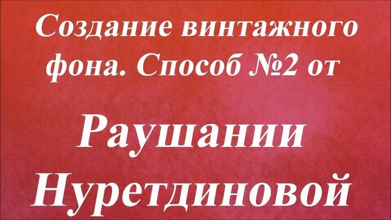 Создание винтажного фона. Способ №2. Университет Декупажа. Раушания Нуретдинова
