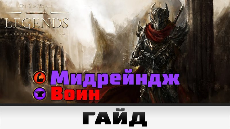 TES Legends - Мидрейндж Воин | Гайд