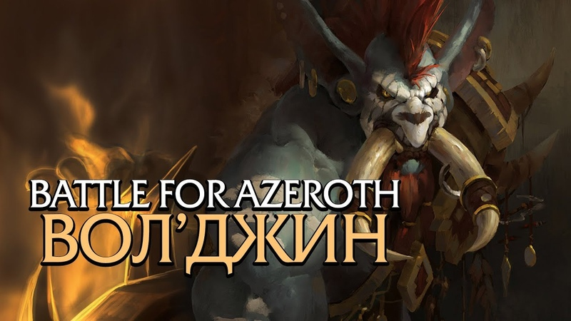 Вол'джин в Битве за Азерот - перерождение!   Battle for Azeroth