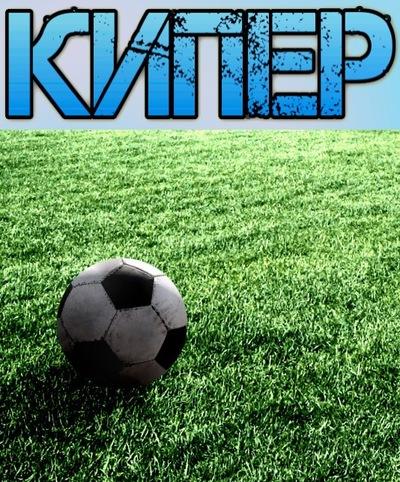 Кипер спортивные прогнозы ставки на спорт wm