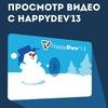 Просмотр докладов с HappyDev'13