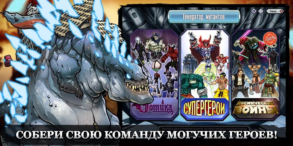 Мутанты: Генетические войны | ВКонтакте