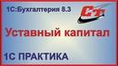Оформление уставного капитала в 1СБухгалтерия 8.3