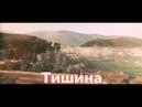 Эльбрус Джанмирзоев -ТИШИНА мой ДРУГ ТИШИНА мой ВРАГ new video klip Elbrus - TISHINA