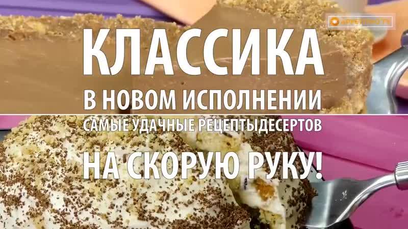 Самые удачные рецепты десертов на скорую руку - по-новому!