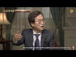 Wednesday Food Talk 180628 Episode 176 여름별미 스페셜