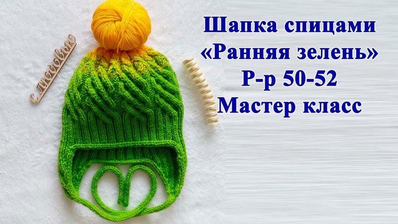 Шапка спицами детская р-р 50-52 Ранняя зелень. Мастер класс
