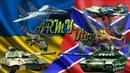 Армія України VS Армия ДНР и ЛНР ★ Armed Forces of Ukraine ★ Новороссия БМ Оплот