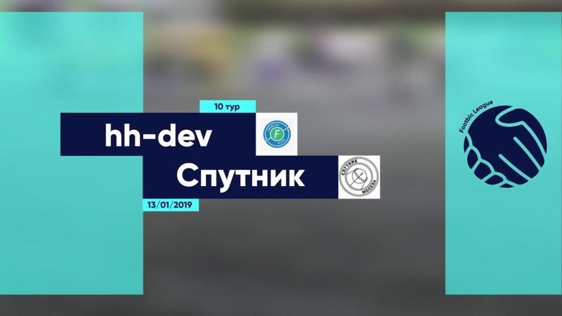 Winter Footbic League 2018 19 Тур 10 hh dev 9 11 Спутник