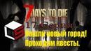 7 Days to Die. Хардкорное выживание в зомби апокалипсисе. 17. Нашли огромный город.