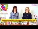 Видео обзор новинок Орифлэйм 6 каталог 2018 года