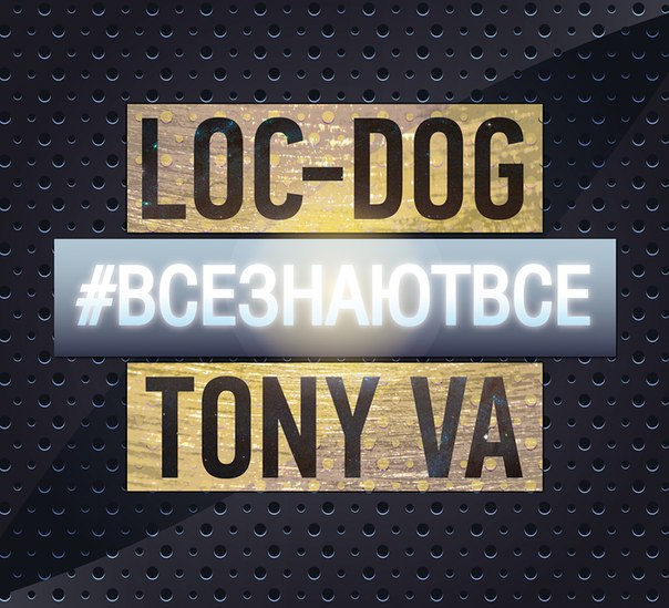 Loc-Dog - Все знают все (2013)