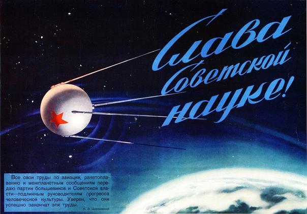 Первый в мире искусственный спутник Земли был запущен в СССР 4 октября 1957 года. В Америке запуск спутника расценили как «уничтожающий удар по престижу Соединенных Штатов». О шоке, который