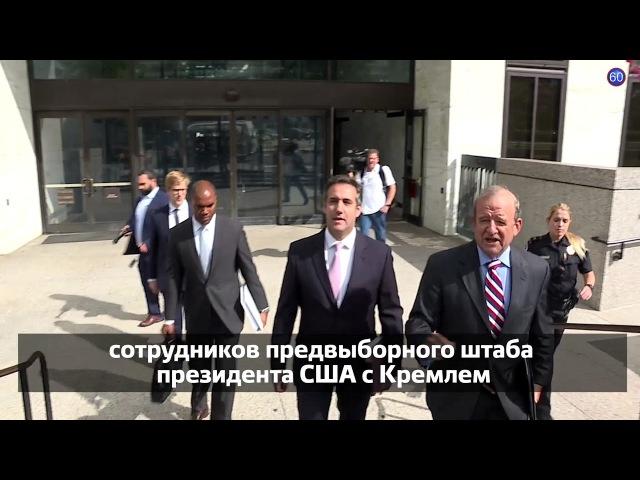 Новости США за 60 секунд. 19 сентября 2017 года