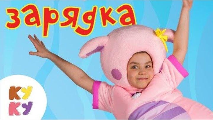 Кукутики Зарядка Песенка мультик для детей малышей